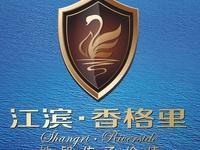 学府中心 江滨香格里 3房2卫 全新精装 送家电家私 近108万 拎包入住