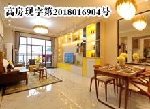 碧桂园·联丰天汇湾全新华美板房 现代化与时尚感并存