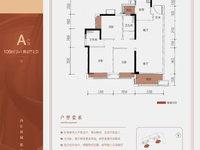 出售力高 君熙府3室2厅2卫106平米87万住宅