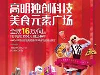 西江新城轻轨站旁 大型商业城商铺 实用8方起 总价16万起 首付3万起 0月供