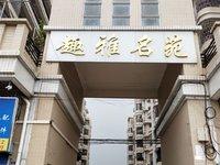 杨和镇,杨梅镇上步梯楼,小学旁,带小区管理装修新净,拧包入住,业主急售,价钱可议