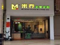 中山广场 商铺 40方 带超级精装 3000一个月