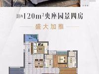 出售翡翠西江4室2厅2卫121平米125万住宅