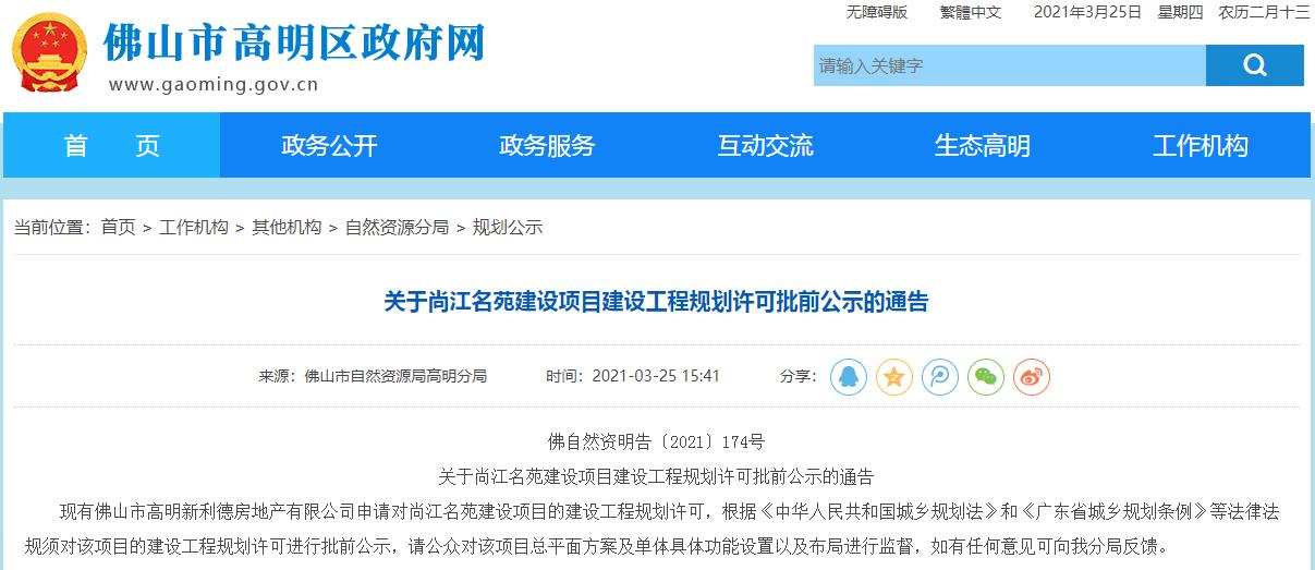 关于尚江名苑建设项目建设工程规划许可批前公示的通告