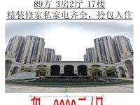 出租万科 美的 西江悦3室2厅2卫89平米2000元/月住宅