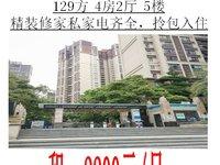 出租美的 东区4室2厅2卫129平米家私家电齐全2200元/月住宅