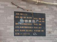 河江名悦居2011年楼低楼层3楼毛坯任意装修,三房仅售45万,首付8万