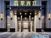9字头总价西江新城中心 翡翠西江 3房精装修 一手房找我有团购优惠 真实房源约看