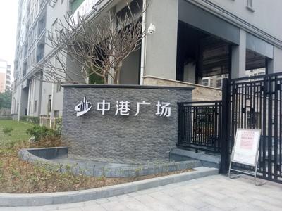 中港广场中间楼层毛坯二房业主急卖价68万!